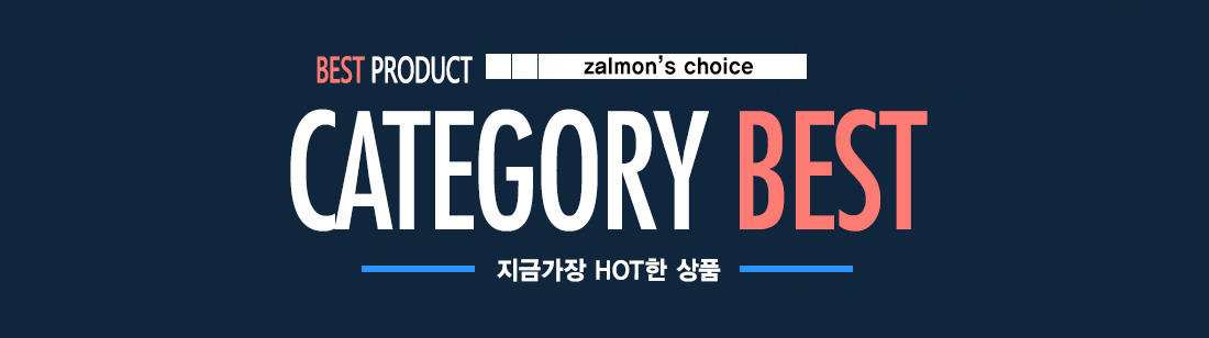hot item - 베스트상품